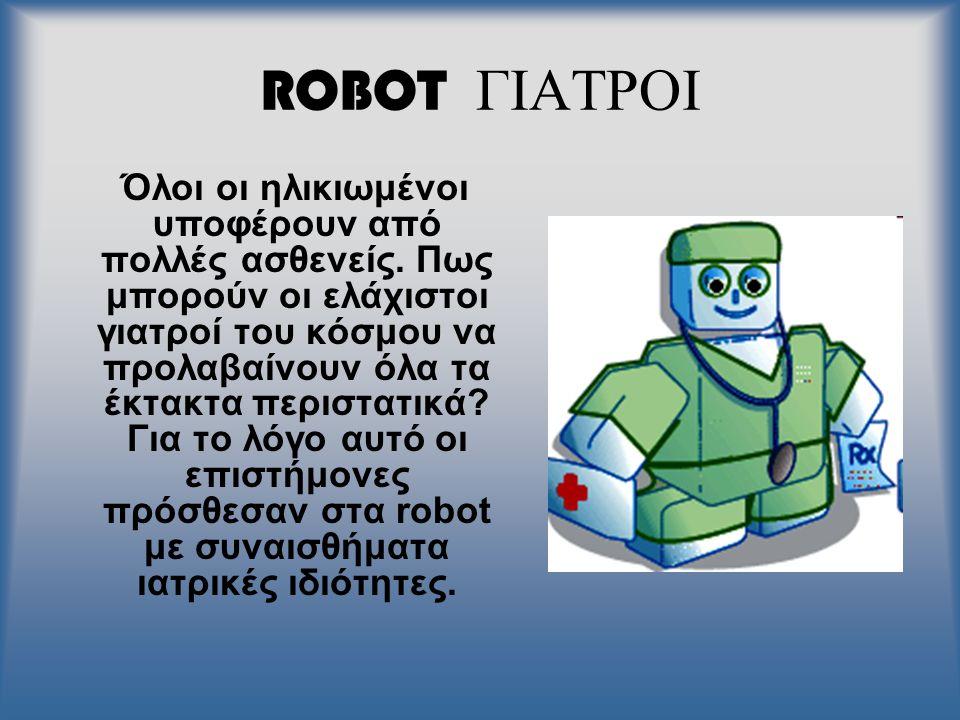 ROBOT ΓΙΑΤΡΟΙ