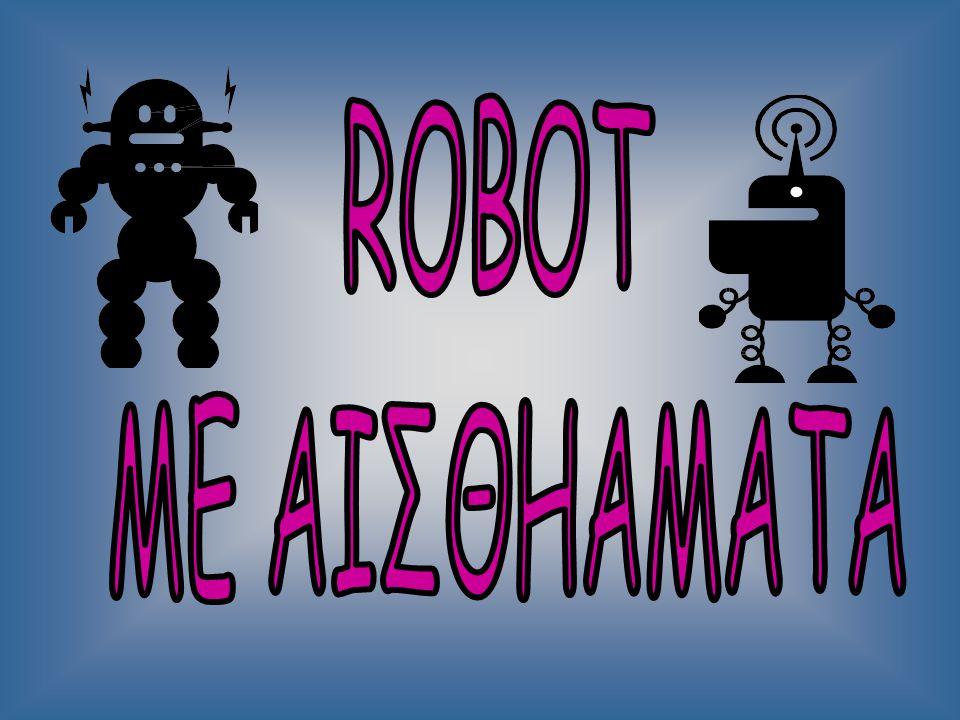 ROBOT ΜΕ ΑΙΣΘΗΑΜΑΤΑ