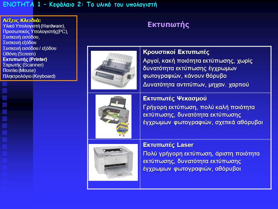 Εκτυπωτής Laser ΕΝΟΤΗΤΑ 1 – Κεφάλαιο 2: To υλικό του υπολογιστή