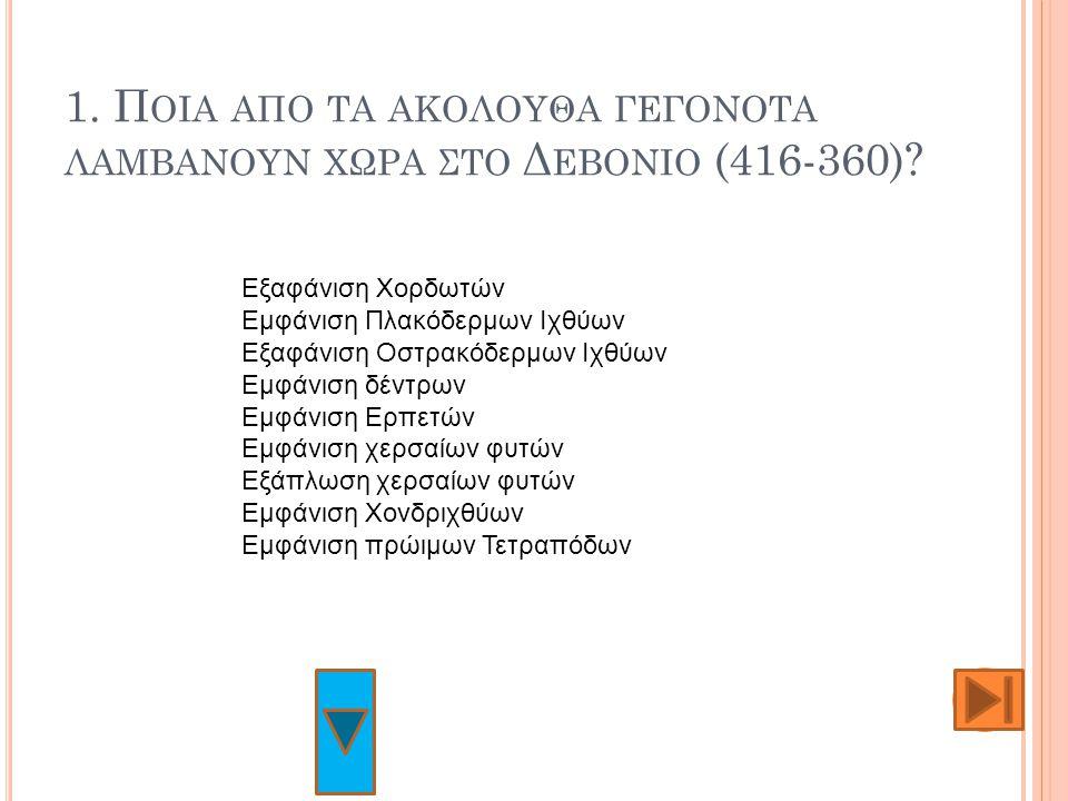 1. Ποια απο τα ακολουθα γεγονοτα λαμβανουν χωρα ςτο Δεβονιο (416-360)