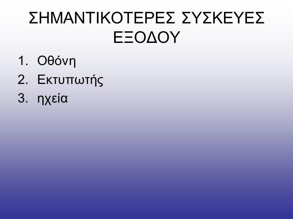 ΣΗΜΑΝΤΙΚΟΤΕΡΕΣ ΣΥΣΚΕΥΕΣ ΕΞΟΔΟΥ