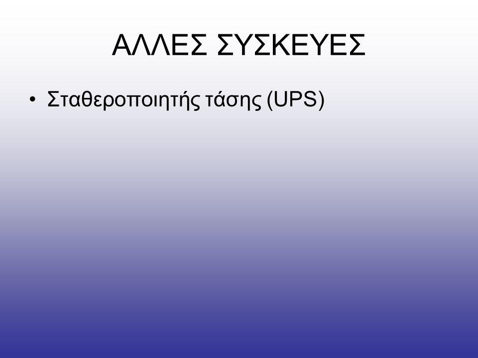 ΑΛΛΕΣ ΣΥΣΚΕΥΕΣ Σταθεροποιητής τάσης (UPS)