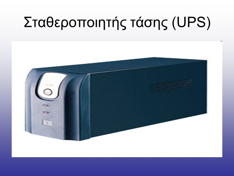 Σταθεροποιητής τάσης (UPS)