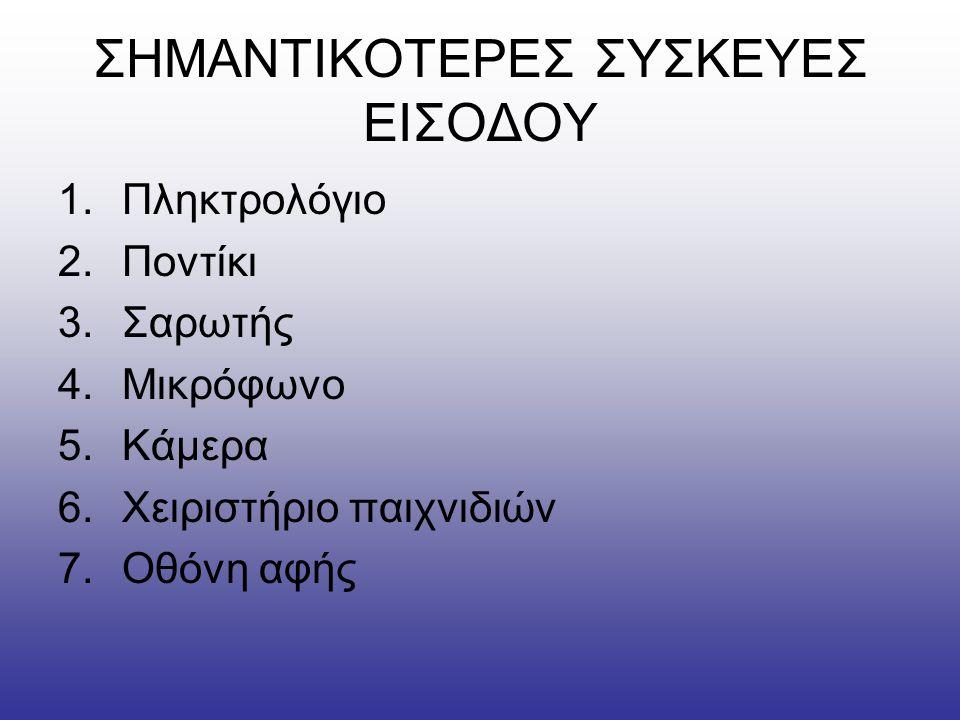 ΣΗΜΑΝΤΙΚΟΤΕΡΕΣ ΣΥΣΚΕΥΕΣ ΕΙΣΟΔΟΥ