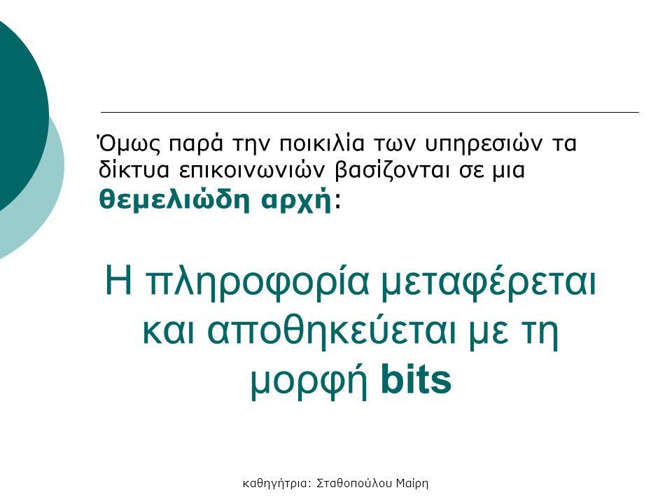 Η πληροφορία μεταφέρεται και αποθηκεύεται με τη μορφή bits