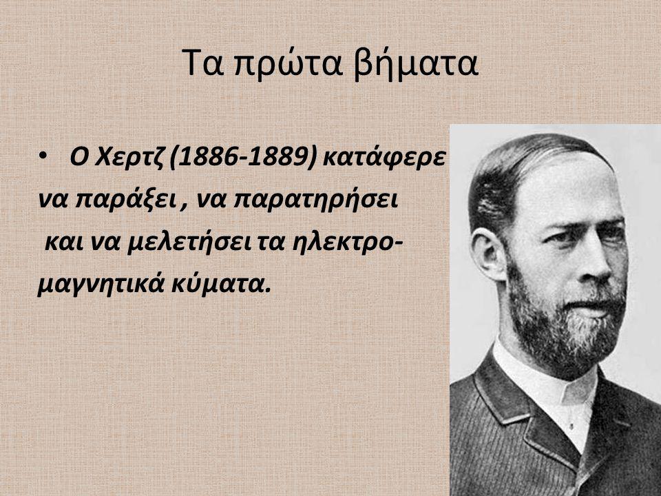 Τα πρώτα βήματα Ο Χερτζ (1886-1889) κατάφερε