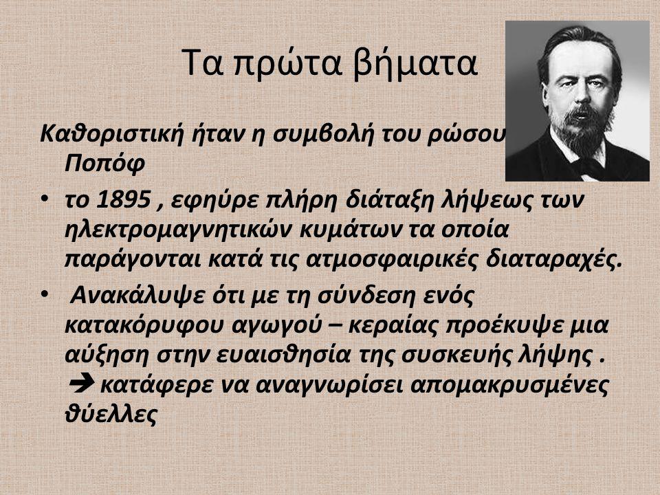 Τα πρώτα βήματα Καθοριστική ήταν η συμβολή του ρώσου Ποπόφ