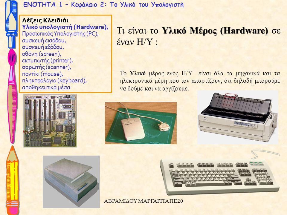 ΕΝΟΤΗΤΑ 1 – Κεφάλαιο 2: Το Υλικό του Υπολογιστή