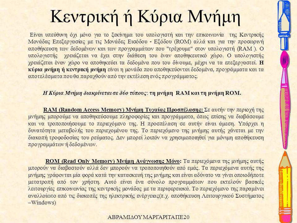 ΑΒΡΑΜΙΔΟΥ ΜΑΡΓΑΡΙΤΑ ΠΕ20
