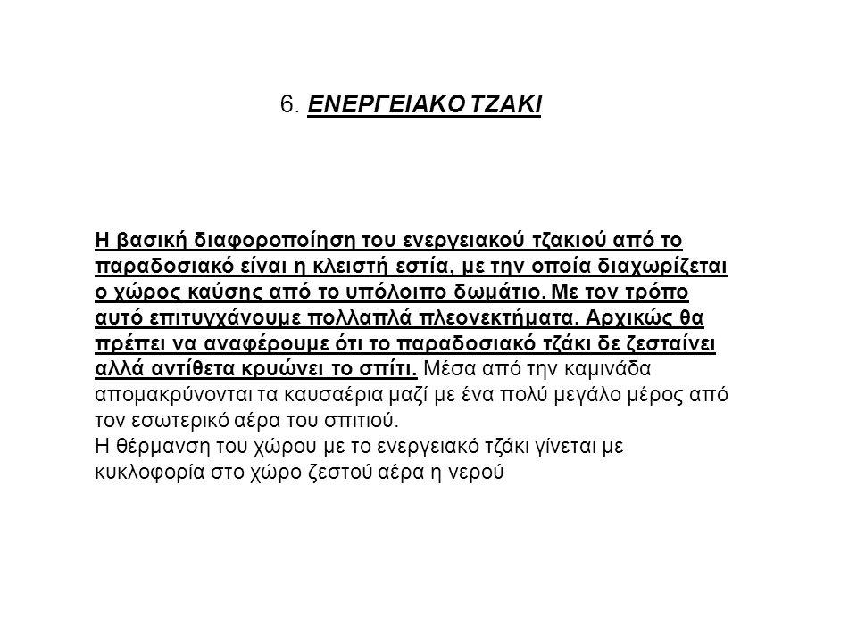 6. ΕΝΕΡΓΕΙΑΚΟ ΤΖΑΚΙ