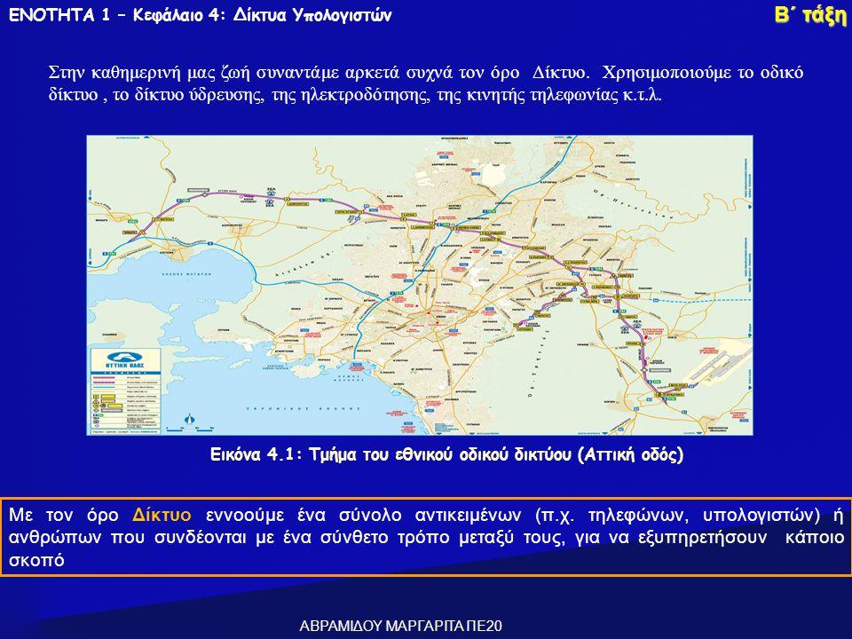Εικόνα 4.1: Τμήμα του εθνικού οδικού δικτύου (Αττική οδός)
