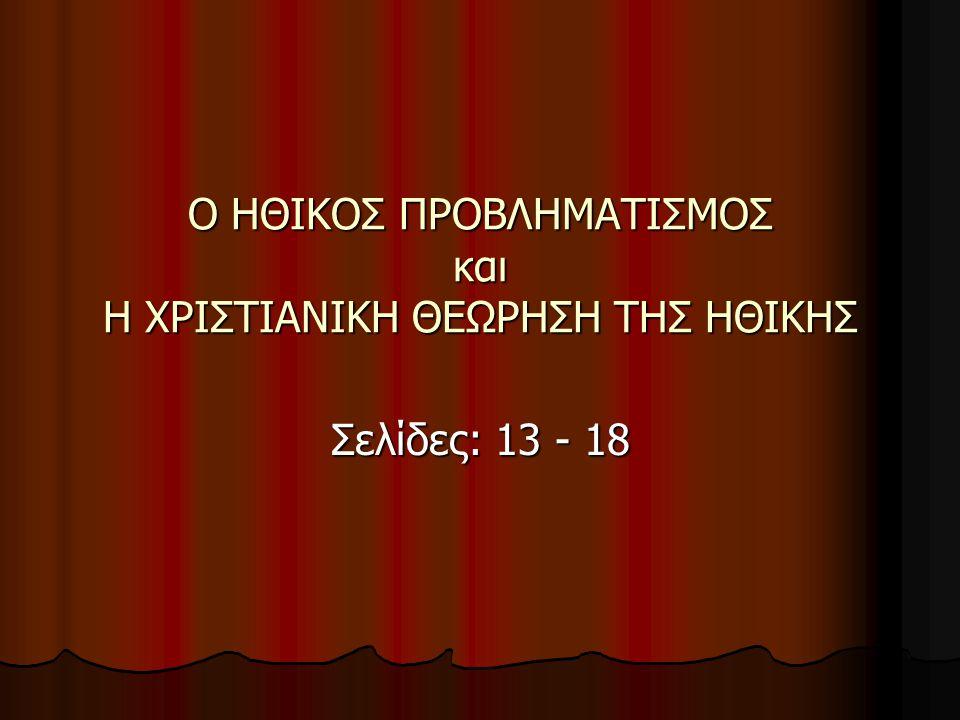 Ο ΗΘΙΚΟΣ ΠΡΟΒΛΗΜΑΤΙΣΜΟΣ και Η ΧΡΙΣΤΙΑΝΙΚΗ ΘΕΩΡΗΣΗ ΤΗΣ ΗΘΙΚΗΣ