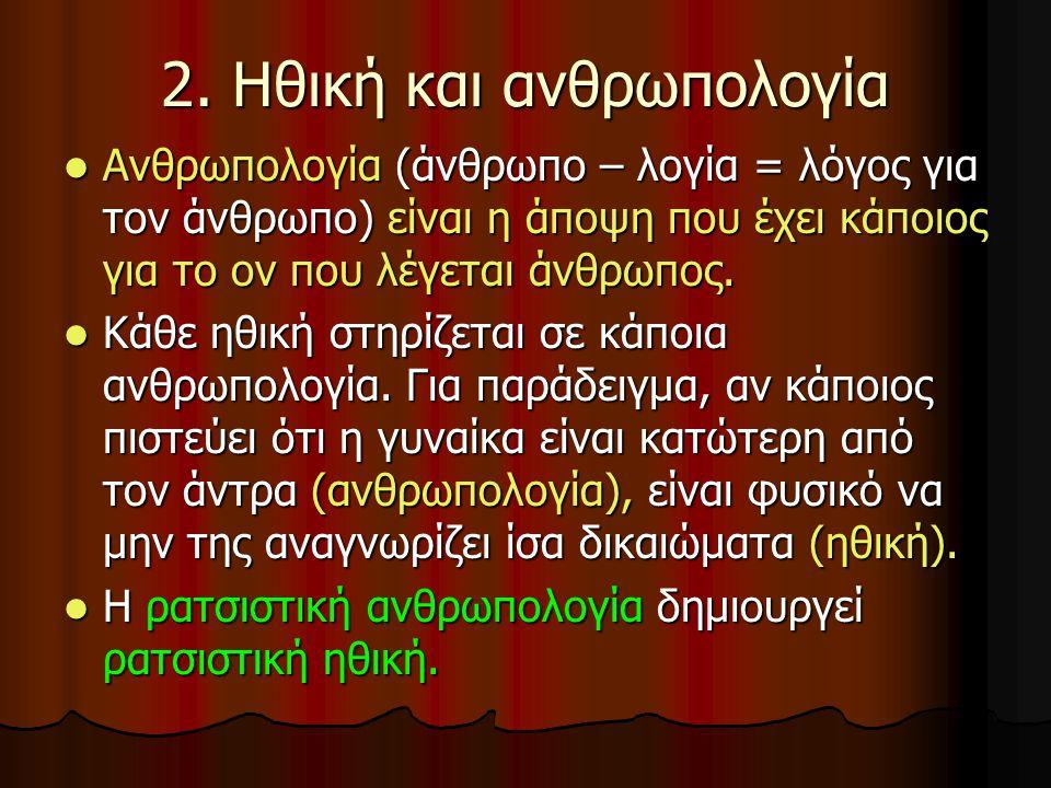 2. Ηθική και ανθρωπολογία