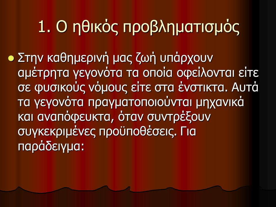 1. Ο ηθικός προβληματισμός