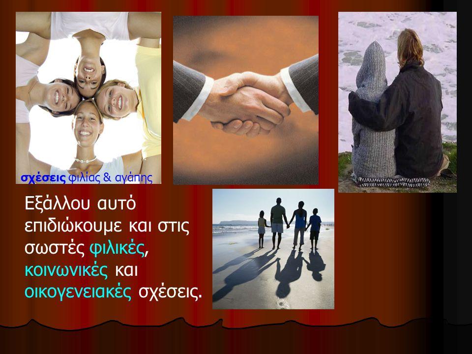 σχέσεις φιλίας & αγάπης