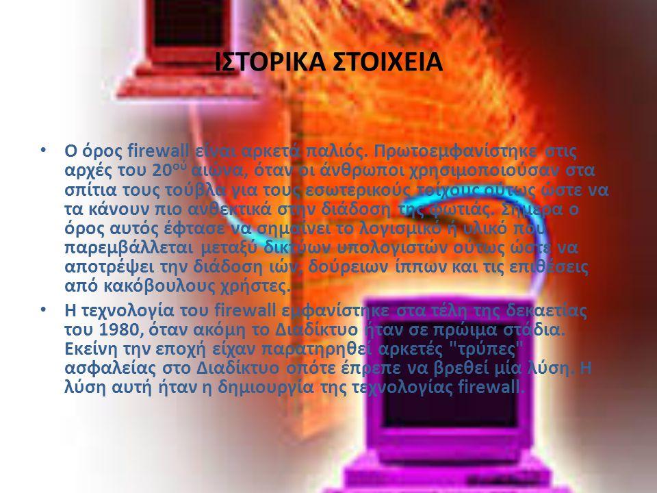 ΙΣΤΟΡΙΚΑ ΣΤΟΙΧΕΙΑ