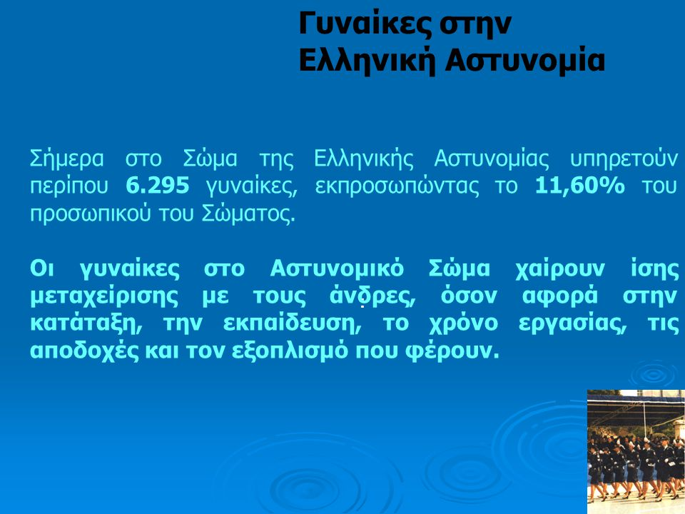 Γυναίκες στην Ελληνική Αστυνομία