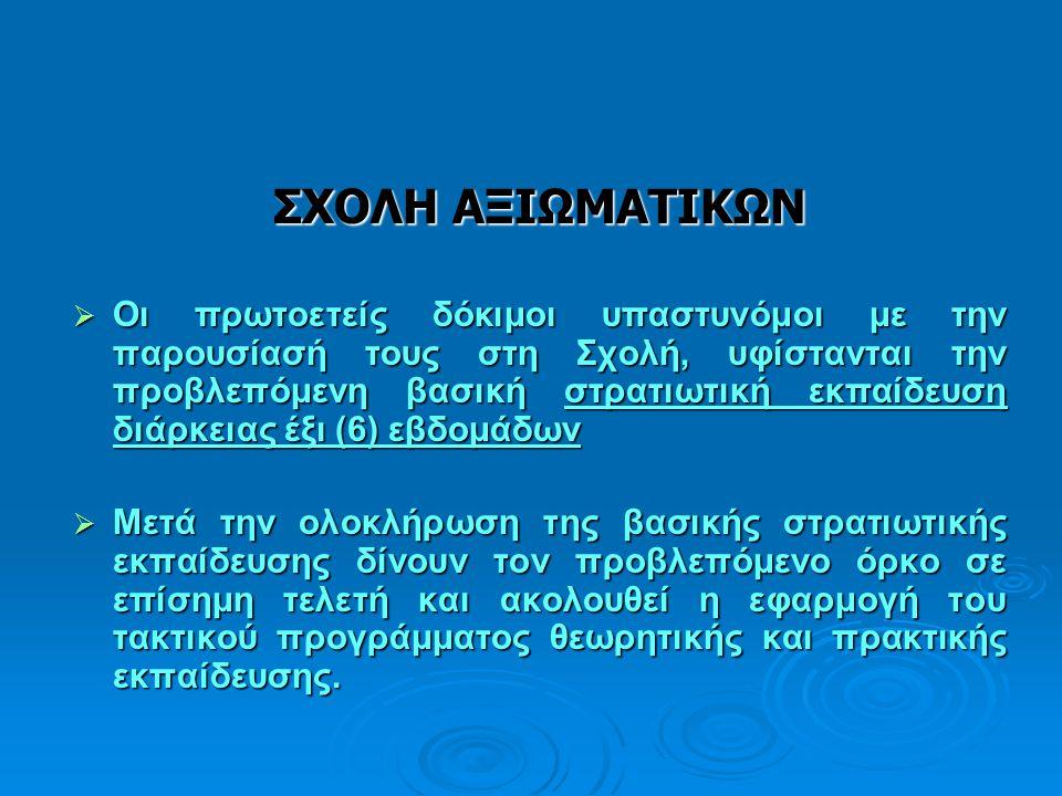 ΣΧΟΛΗ ΑΞΙΩΜΑΤΙΚΩΝ