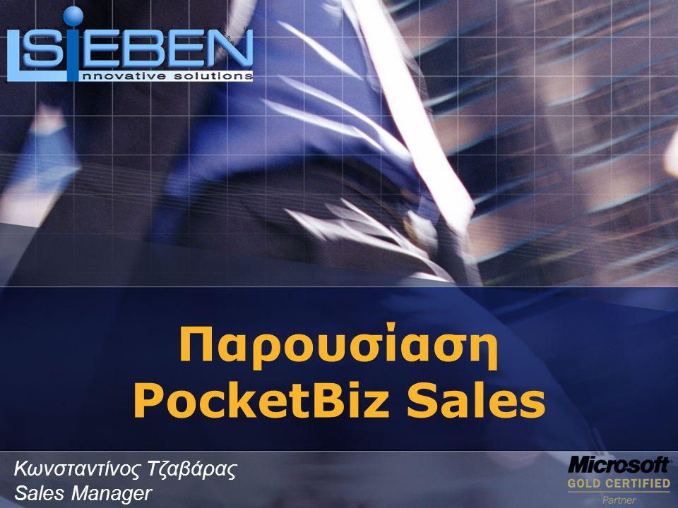 Παρουσίαση PocketBiz Sales