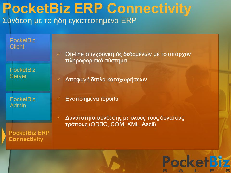 PocketBiz ERP Connectivity Σύνδεση με το ήδη εγκατεστημένο ERP