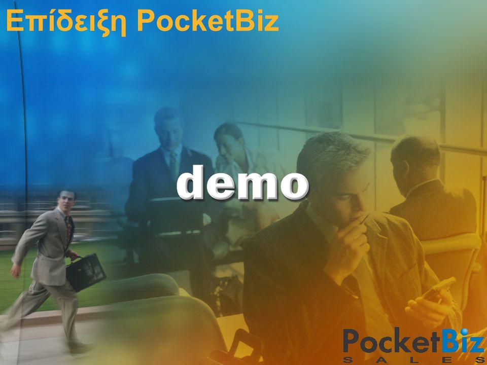 Επίδειξη PocketBiz