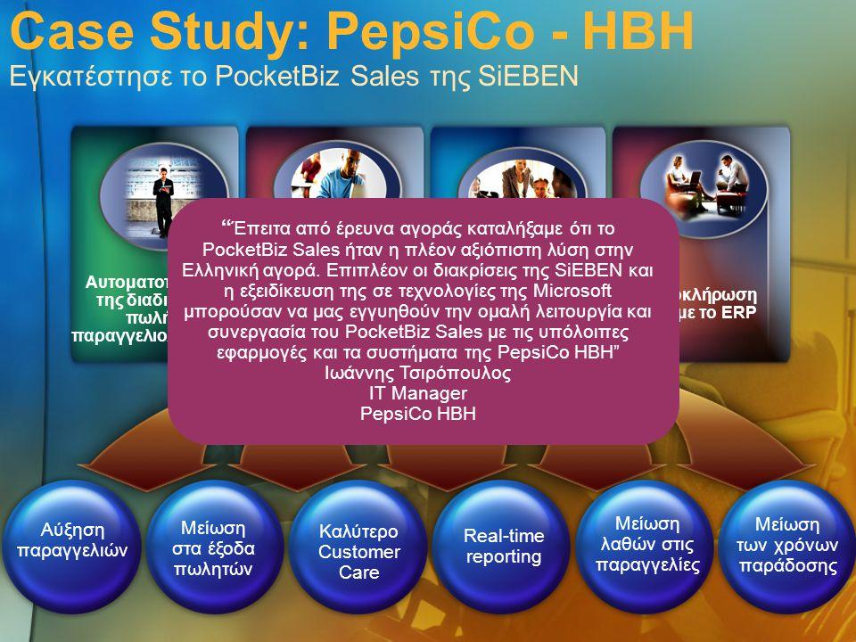 Case Study: PepsiCo - HBH Εγκατέστησε το PocketBiz Sales της SiEBEN
