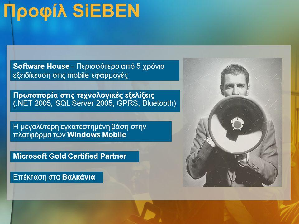 Προφίλ SiEBEN Software House - Περισσότερο από 5 χρόνια εξειδίκευση στις mobile εφαρμογές.