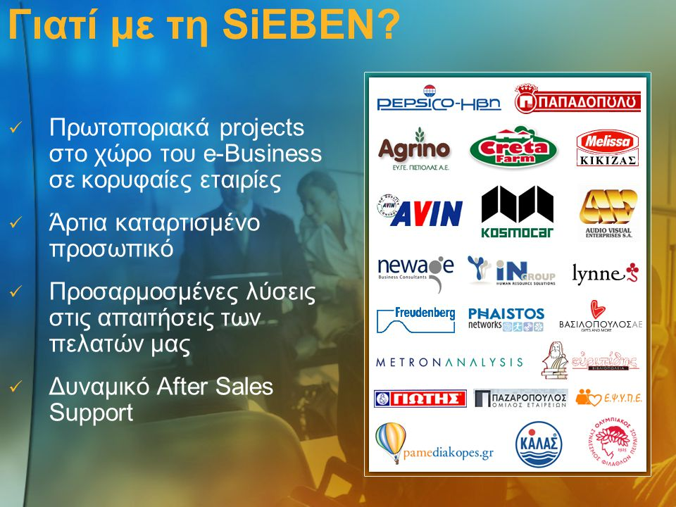 Γιατί με τη SiEBEN Πρωτοποριακά projects στο χώρο του e-Business σε κορυφαίες εταιρίες. Άρτια καταρτισμένο προσωπικό.