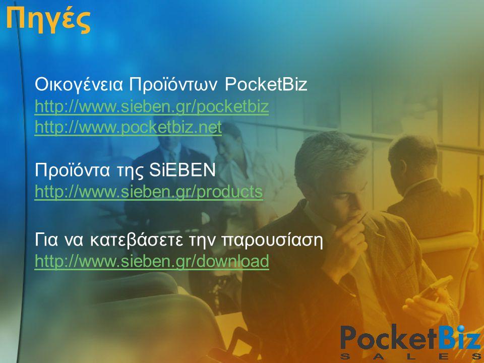 Πηγές Οικογένεια Προϊόντων PocketBiz http://www.sieben.gr/pocketbiz