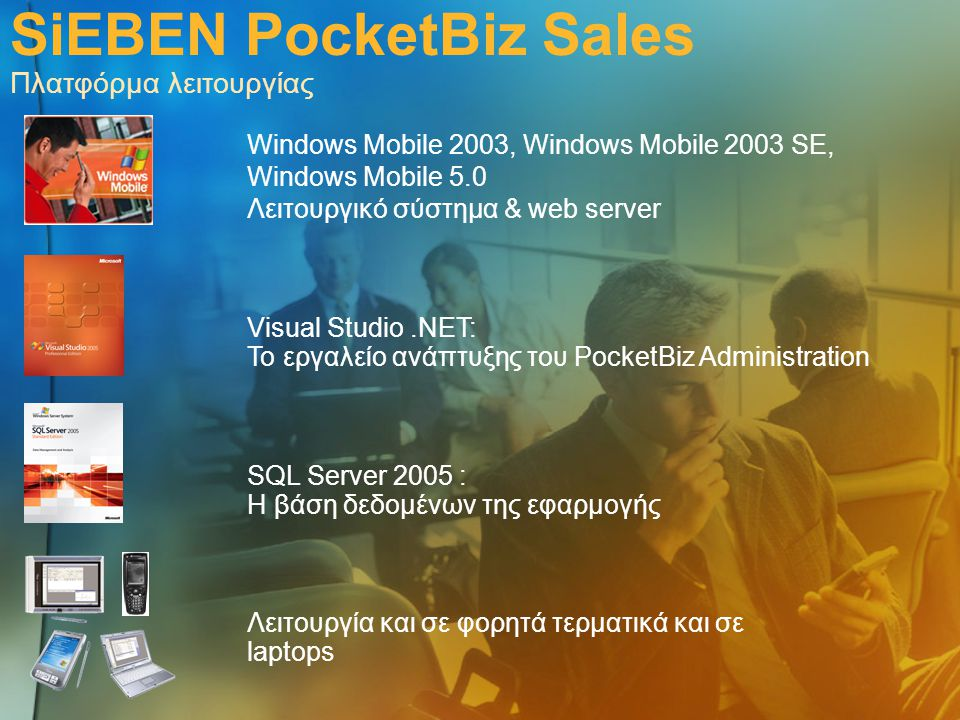 SiEBEN PocketBiz Sales Πλατφόρμα λειτουργίας