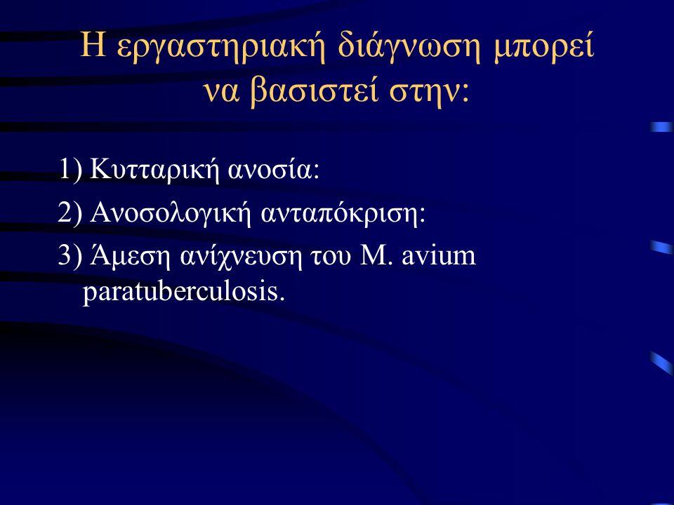 Η εργαστηριακή διάγνωση μπορεί να βασιστεί στην: