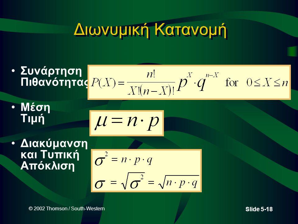 Διωνυμική Κατανομή Συνάρτηση Πιθανότητας Μέση Τιμή