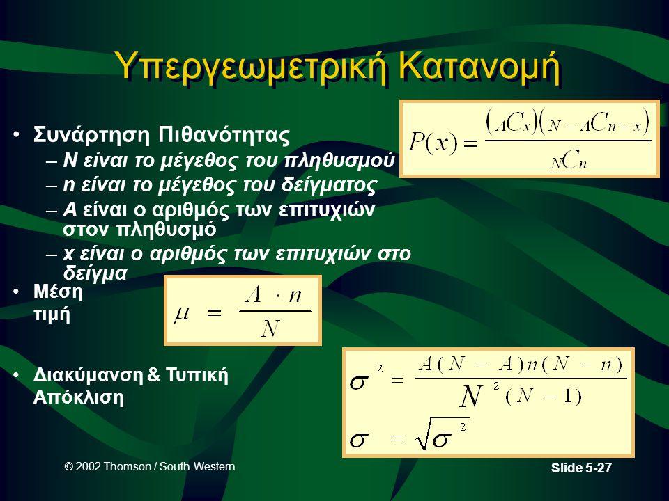 Υπεργεωμετρική Κατανομή
