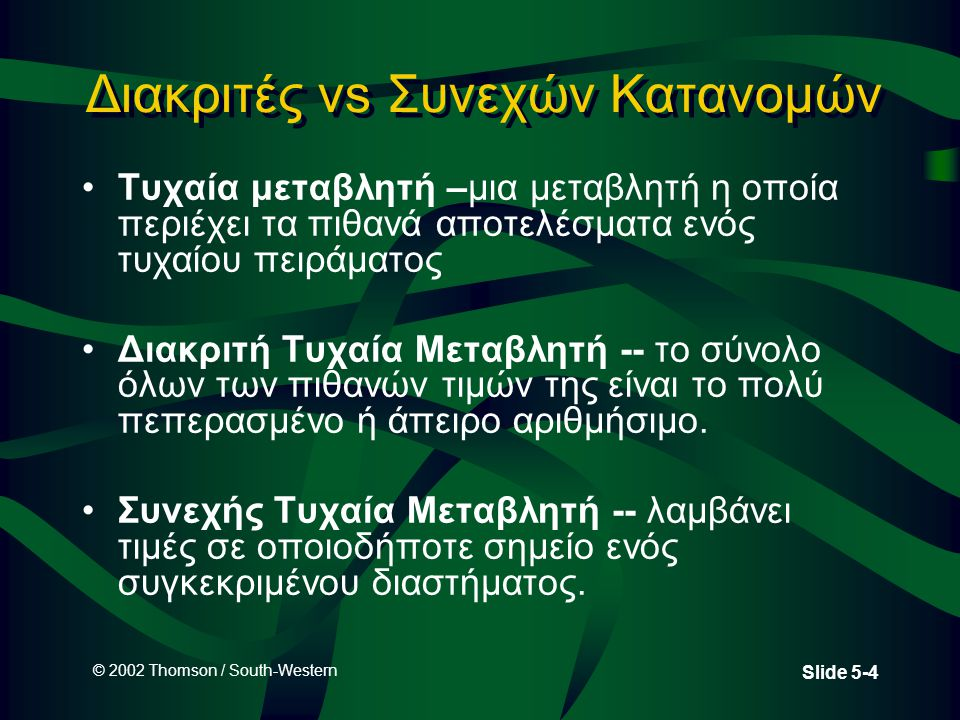 Διακριτές vs Συνεχών Κατανομών