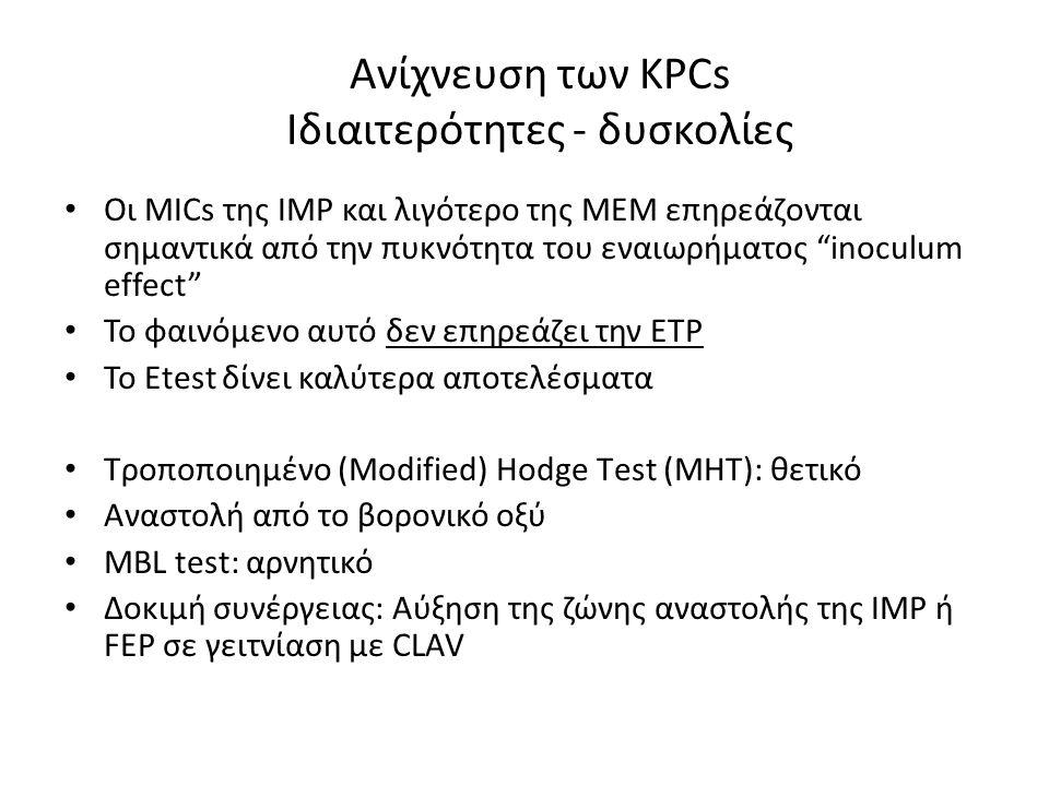 Ανίχνευση των KPCs Ιδιαιτερότητες - δυσκολίες