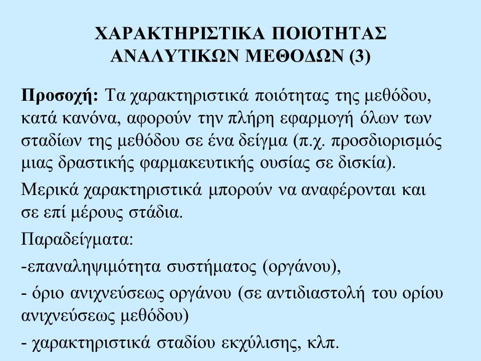 ΧΑΡΑΚΤΗΡΙΣΤΙΚΑ ΠΟΙΟΤΗΤΑΣ ΑΝΑΛΥΤΙΚΩΝ ΜΕΘΟΔΩΝ (3)