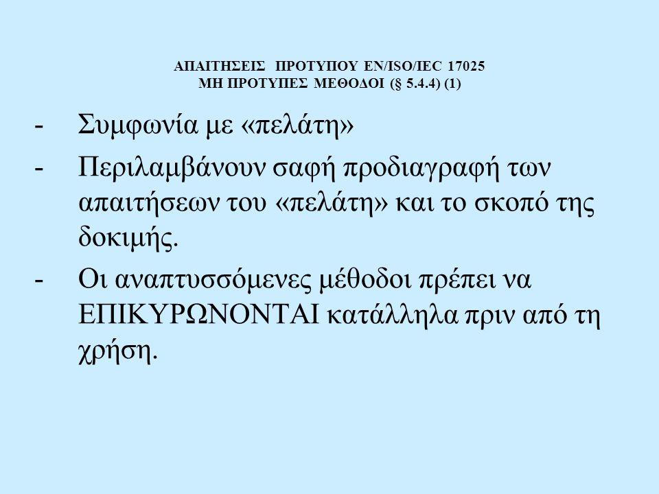 ΑΠΑΙΤΗΣΕΙΣ ΠΡΟΤΥΠΟΥ EN/ISO/IEC 17025 ΜΗ ΠΡΟΤΥΠΕΣ ΜΕΘΟΔΟΙ (§ 5.4.4) (1)