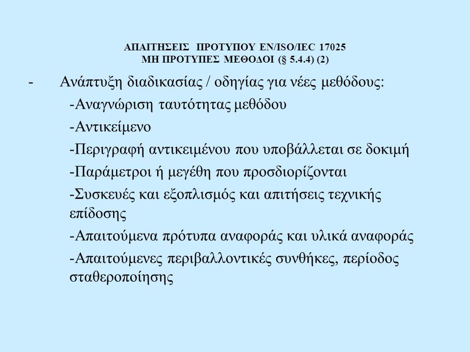 ΑΠΑΙΤΗΣΕΙΣ ΠΡΟΤΥΠΟΥ EN/ISO/IEC 17025 ΜΗ ΠΡΟΤΥΠΕΣ ΜΕΘΟΔΟΙ (§ 5.4.4) (2)