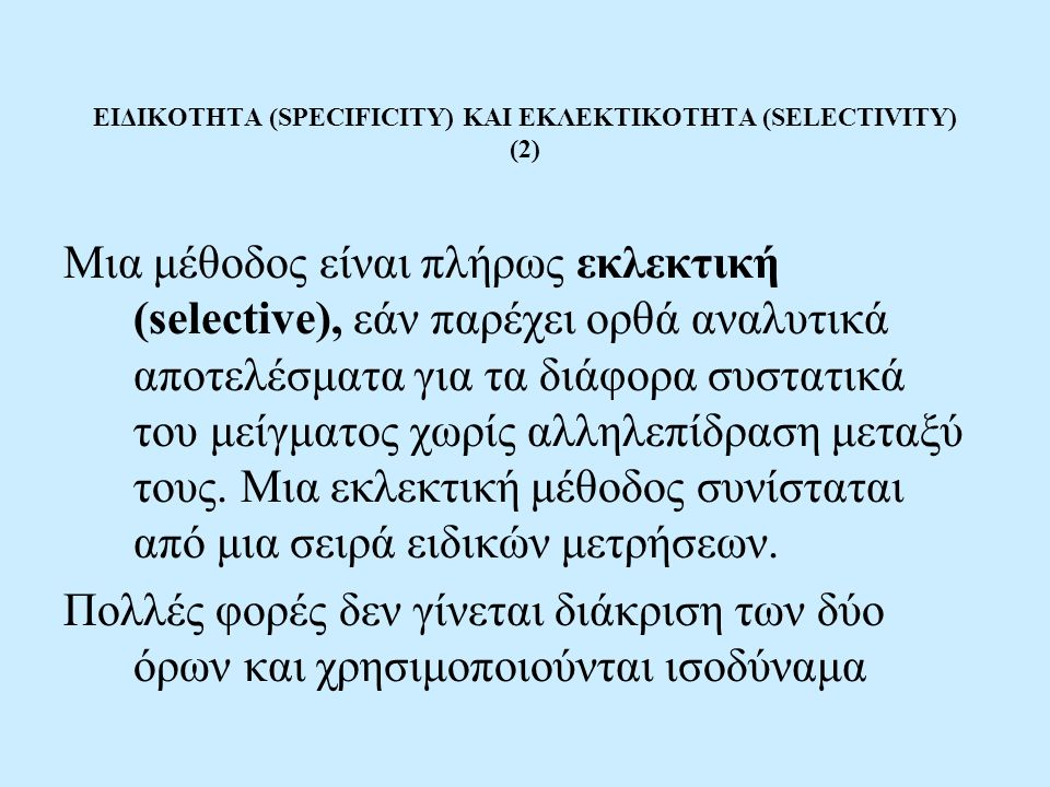 ΕΙΔΙΚΟΤΗΤΑ (SPECIFICITY) ΚΑΙ ΕΚΛΕΚΤΙΚΟΤΗΤΑ (SELECTIVITY) (2)