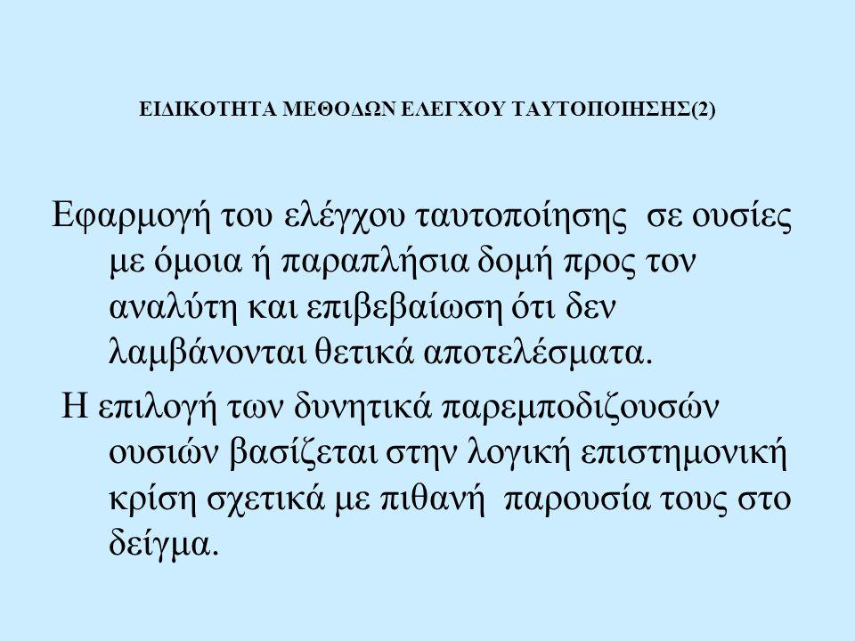 ΕΙΔΙΚΟΤΗΤΑ ΜΕΘΟΔΩΝ ΕΛΕΓΧΟΥ ΤΑΥΤΟΠΟΙΗΣΗΣ(2)