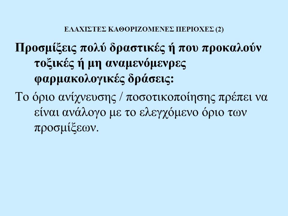 ΕΛΑΧΙΣΤΕΣ ΚΑΘΟΡΙΖΟΜΕΝΕΣ ΠΕΡΙΟΧΕΣ (2)