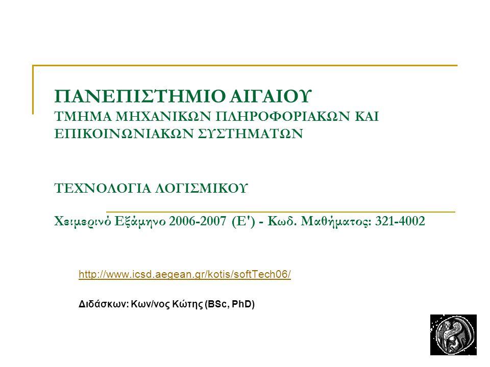 ΠΑΝΕΠΙΣΤΗΜΙΟ ΑΙΓΑΙΟΥ ΤΜΗΜΑ ΜΗΧΑΝΙΚΩΝ ΠΛΗΡΟΦΟΡΙΑΚΩΝ ΚΑΙ ΕΠΙΚΟΙΝΩΝΙΑΚΩΝ ΣΥΣΤΗΜΑΤΩΝ ΤΕΧΝΟΛΟΓΙΑ ΛΟΓΙΣΜΙΚΟΥ Χειμερινό Εξάμηνο 2006-2007 (Ε ) - Κωδ. Μαθήματος: 321-4002