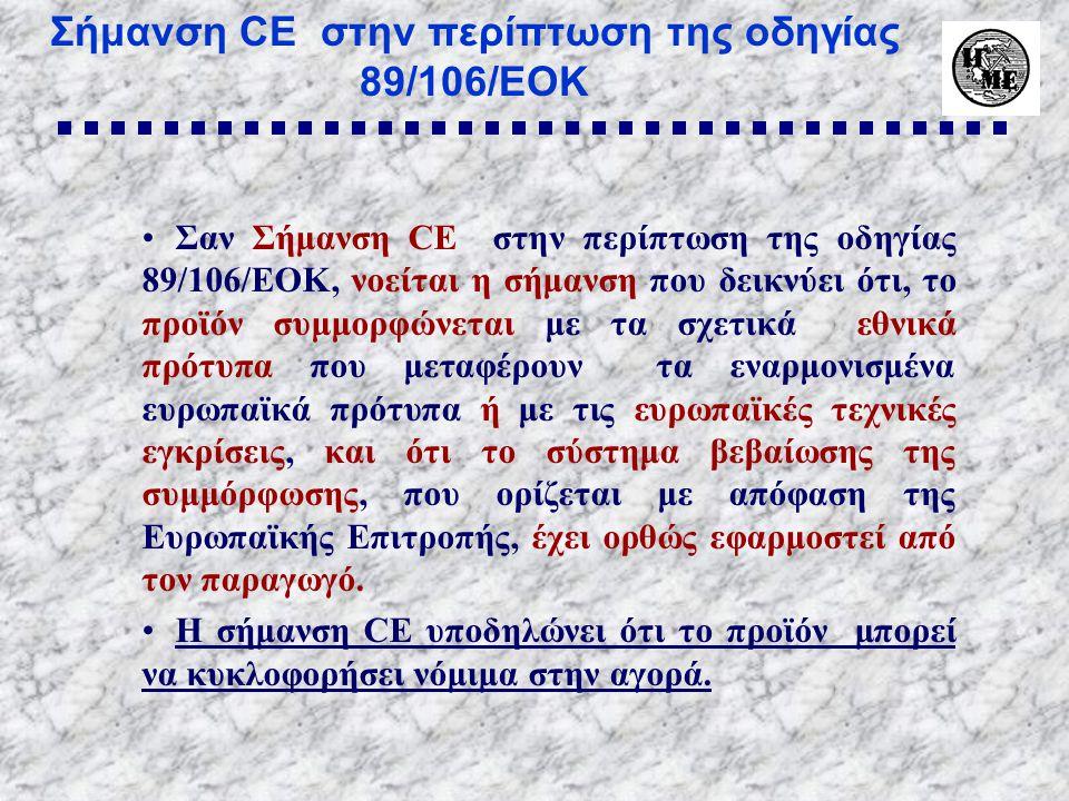 Σήμανση CE στην περίπτωση της οδηγίας 89/106/ΕΟΚ