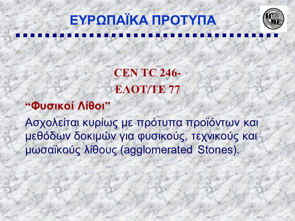 ΕΥΡΩΠΑΪΚΑ ΠΡΟΤΥΠΑ CEN TC 246- ΕΛΟΤ/ΤΕ 77 Φυσικοί Λίθοι