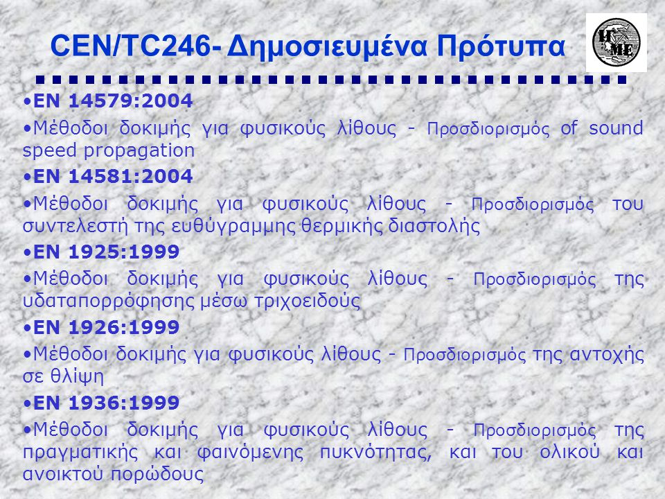CEN/TC246- Δημοσιευμένα Πρότυπα