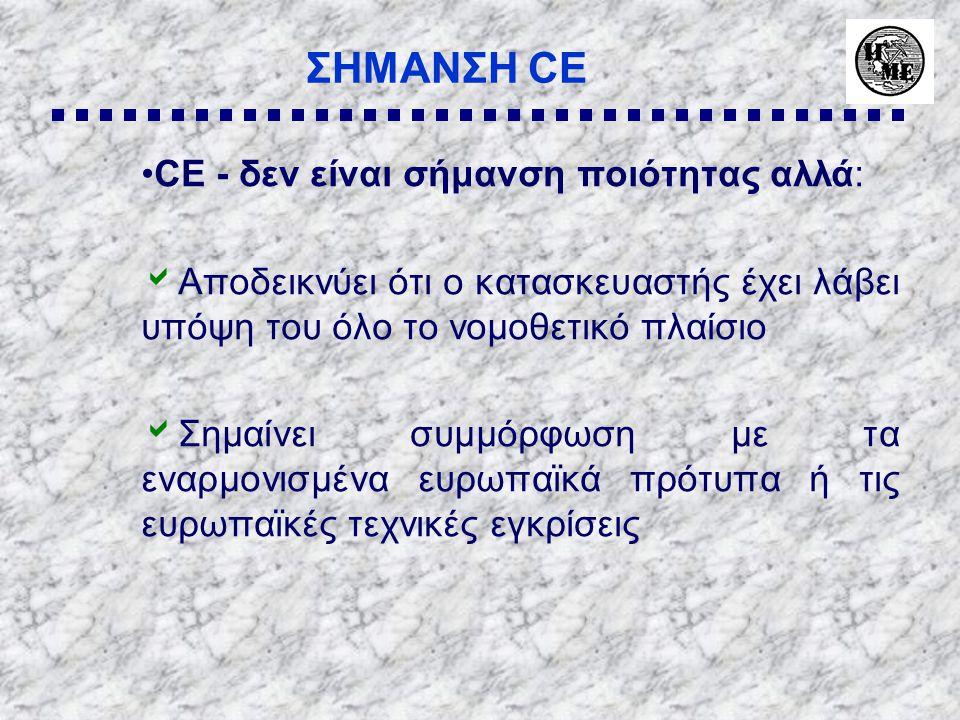 ΣΗΜΑΝΣΗ CE CE - δεν είναι σήμανση ποιότητας αλλά: