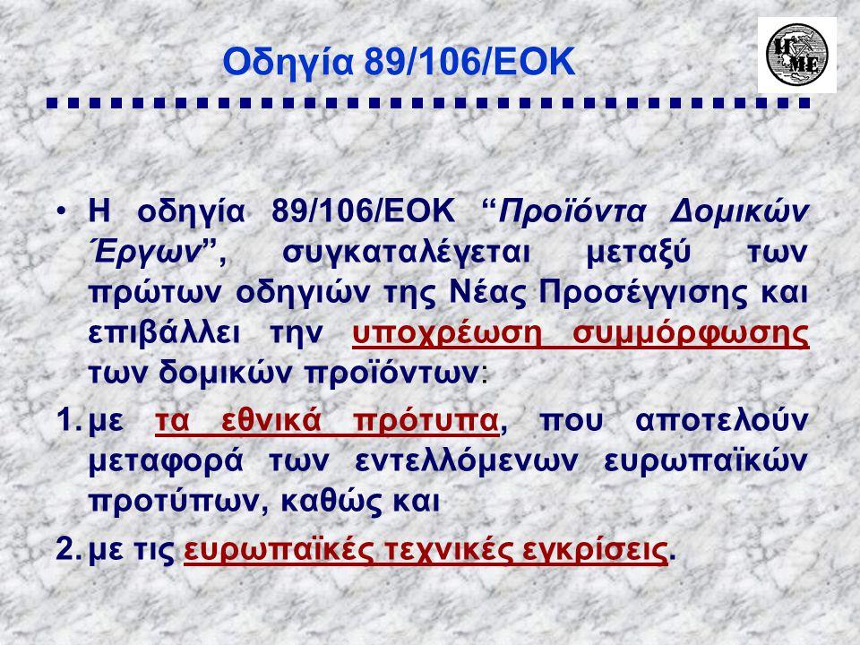 Οδηγία 89/106/ΕΟΚ