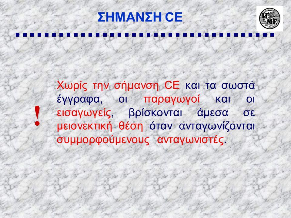 ΣΗΜΑΝΣΗ CE