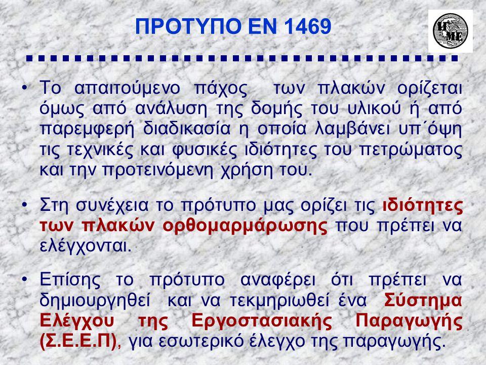 ΠΡΟΤΥΠΟ EN 1469
