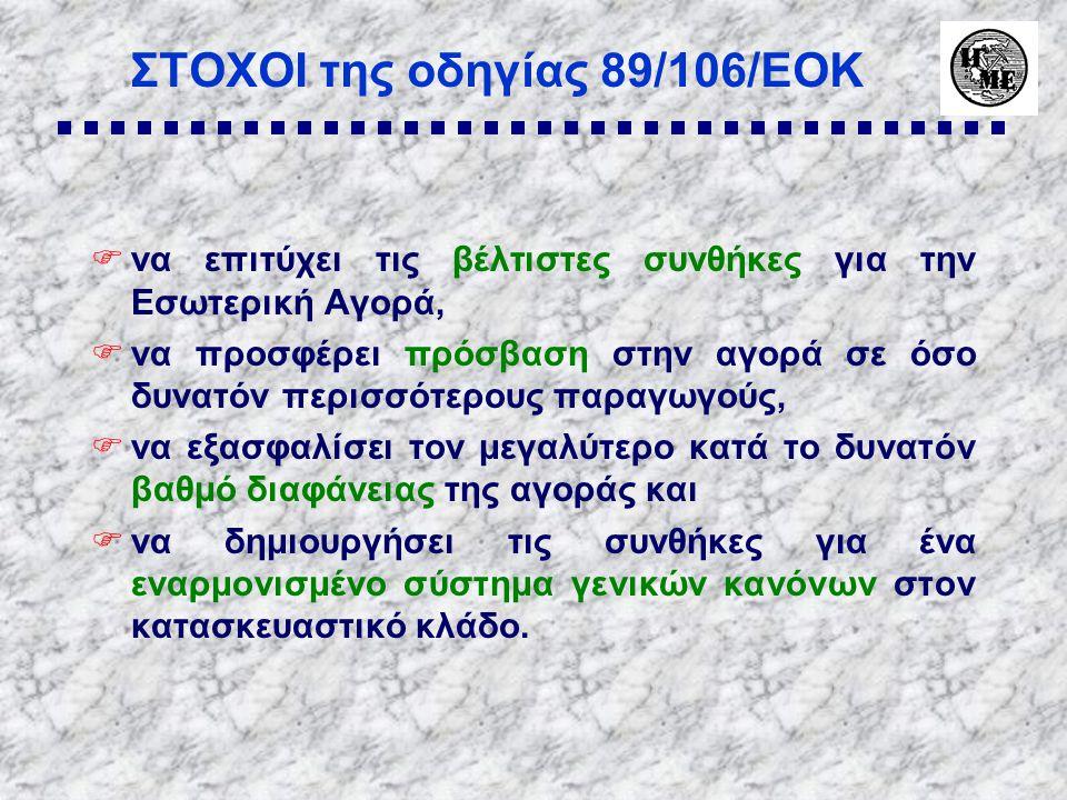 ΣΤΟΧΟΙ της οδηγίας 89/106/ΕΟΚ